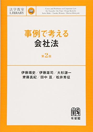 事例で考える会社法 第2版 (法学教室ライブラリィ)