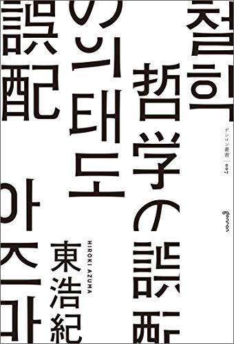 哲学の誤配 ゲンロン叢書