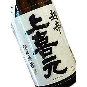 山形県 酒田酒造 上喜元【じょうきげん】 超辛完全発酵 純米吟醸 1800ml