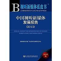 China New Media Development Report Audiovisual ( 2013 )(Chinese Edition)