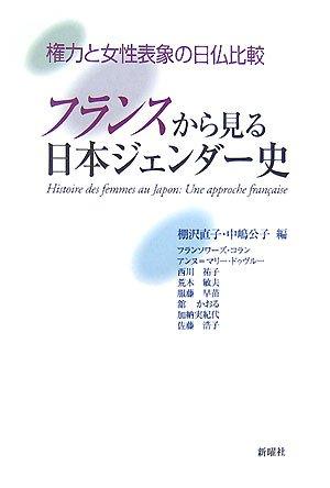 フランスから見る日本ジェンダー史―権力と女性表象の日仏比較