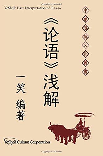 Easy Interpretation of Lun-yu (Chinese Edition)