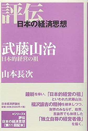 武藤山治: 日本的経営の祖 (評伝・日本の経済思想)
