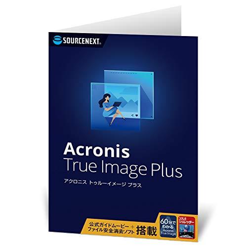 Acronis True Image Plus オンラインコード版 (特別版) ソースネクスト | バックアップ・データ安全消去...