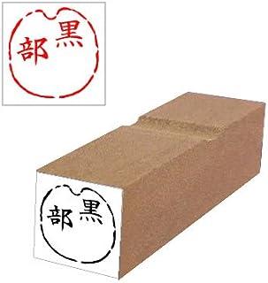 Web落款<505>楷書体(15mm印)