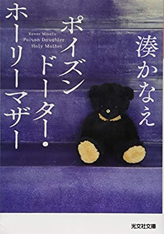 ポイズンドーター・ホーリーマザー (光文社文庫)