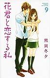 花君と恋する私(9) (講談社コミックス別冊フレンド)
