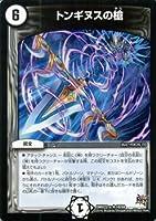 デュエルマスターズ トンギヌスの槍(レア)/革命 超ブラック・ボックス・パック (DMX22)/ シングルカード