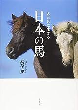 人と共に生きる 日本の馬
