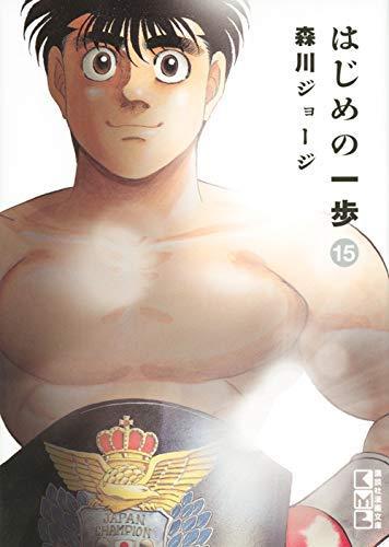 はじめの一歩[文庫版] コミック 1-15巻セット [コミック]