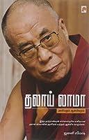 Dalai Lama : Arasiyalum Aanmigamum