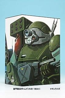 装甲騎兵ボトムズ DVD-BOXIII