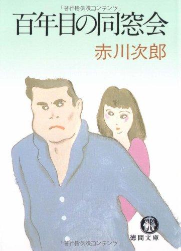 百年目の同窓会 (徳間文庫)