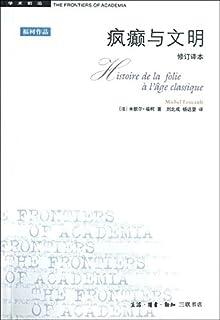 疯癫与文明(修订译本)
