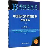 科普蓝皮书:中国现代科技馆体系发展报告No.1