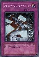遊戯王カード アタック・リフレクター・ユニット EE4-JP171N