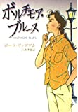 ボルチモア・ブルース (ハヤカワ・ミステリ文庫)