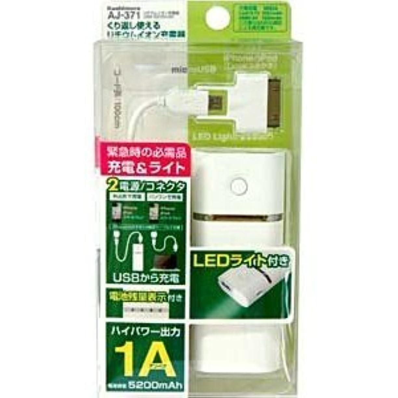 ロケーション操作可能拘束するカシムラ リチウムイオン充電器 USB 5200mAh AJ-371
