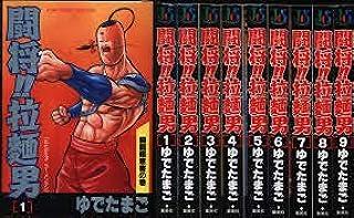 闘将!! 拉麺男(ラーメンマン) コミック 全9巻完結セット (ジャンプコミックスセレクション)