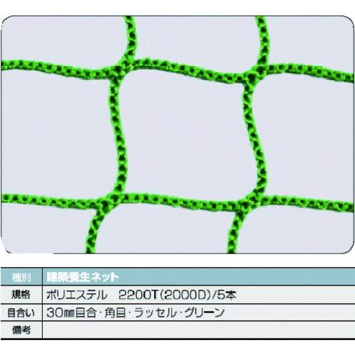 TRUSCO(トラスコ) 建築養生ネット緑1.8Φ 幅1m×10m 目合30 角目ラッセル TCN-10100-GN