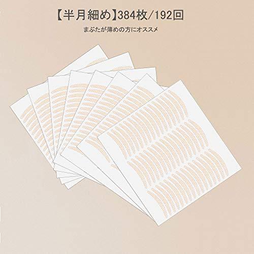 shefunふたえテープメッシュ384枚水で貼るアイテープ二重両面強力二重テープ極細肌色二重アイテープ二重まぶた目立たないテープJP170(半月細め)