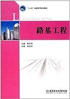 """""""十二五""""高等教育规划教材:路基工程"""