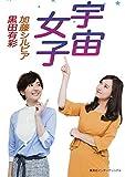 宇宙女子 | 加藤 シルビア, 黒田 有彩 |本 | 通販 | Amazon