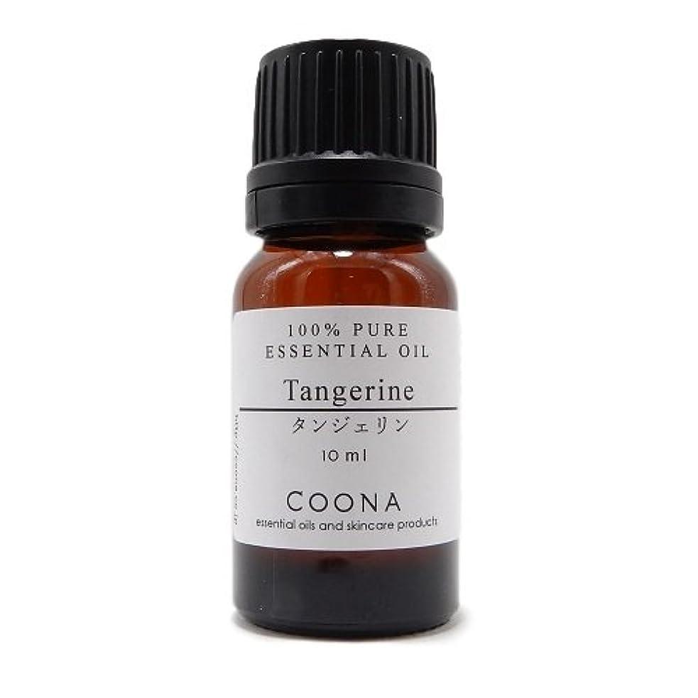 かどうか収入単にタンジェリン 10 ml (COONA エッセンシャルオイル アロマオイル 100%天然植物精油)
