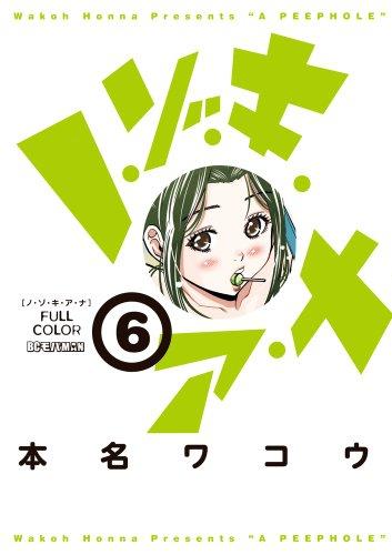 ノ・ゾ・キ・ア・ナ フルカラー 6 (6) (ビッグコミックススペシャル)