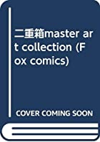二重箱master art collection (Fox comics)