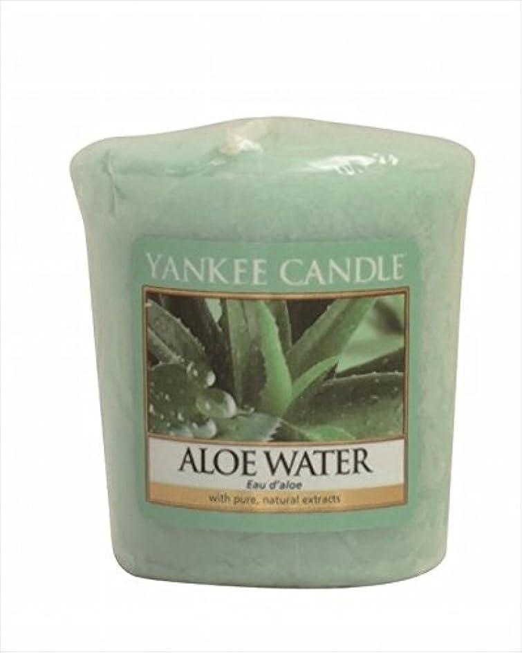 農夫熱意大騒ぎヤンキーキャンドル( YANKEE CANDLE ) YANKEE CANDLEサンプラー 「 アロエウォーター 」 キャンドル