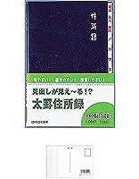 ダイゴー 太罫住所録 B6 紺 【まとめ買い2冊セット】 + 画材屋ドットコム ポストカードA