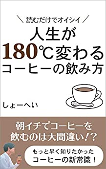 [しょーへい]の読むだけでオイシイ 人生が180℃変わるコーヒーの飲み方
