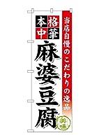 (お得な2枚セット)G_のぼり SNB-457 麻婆豆腐 2枚セット