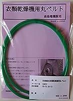 サンヨー 衣類乾燥機用丸ベルト CD-T2,CD-T3 【1ヵ月保証付】
