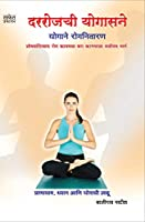 Darrojachi Yogasane Marathi Yoga Book