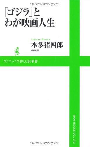 「ゴジラ」とわが映画人生 (ワニブックスPLUS新書)