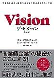 ザ・ビジョン[新版] やる気を高め、結果を上げる「求心力」のつくり方