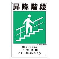 363-20A 建災防統一安全標識 昇降階段