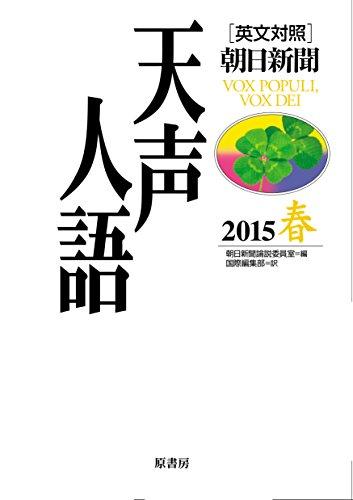 英文対照天声人語2015春[Vol.180]の詳細を見る
