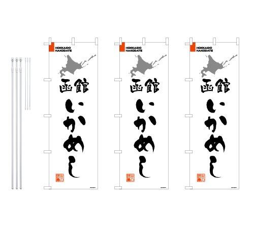 デザインのぼりショップ のぼり旗 3本セット 函館いかめし 専用ポール付 レギュラーサイズ(600×1800) 標準左チチテープ AAH212
