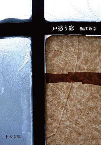 戸惑う窓 (中公文庫 (ほ16-9))