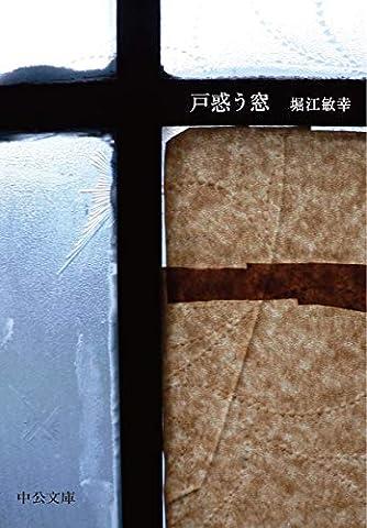戸惑う窓 (中公文庫)