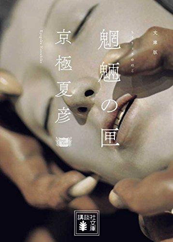 文庫版 魍魎の匣 (講談社文庫)