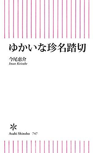 ゆかいな珍名踏切 (朝日新書) - 今尾 恵介