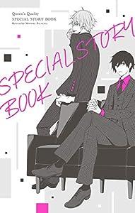 クイーンズ・クオリティ SPECIAL STORY BOOK (フラワーコミックス)