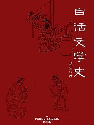 白话文学史 (中国近现代文化思想学术文丛)