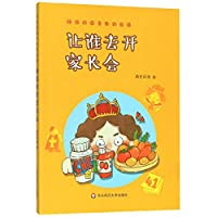 Who Will Go to the Parents' Meeting (Fairy Tales of the Fun King) (Chinese Edition)