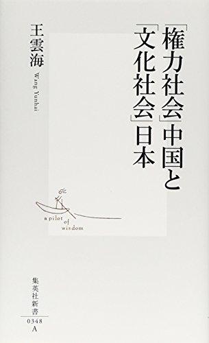 「権力社会」中国と「文化社会」日本 (集英社新書)