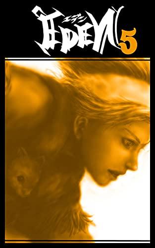 エデン 5: The Twisted Bible (ファンタジーコミック)